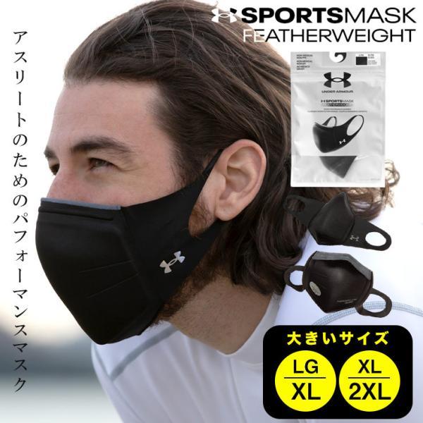 スポーツマスク 大きいサイズ メンズ 軽量 涼しい 通気性 スポーツ 洗える 速乾 L-1XL UNDER ARMOUR アンダーアーマー