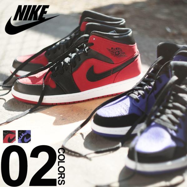 スニーカー 大きいサイズ メンズ 靴 レザー NIKE AIR JORDAN 1 MID|btclub