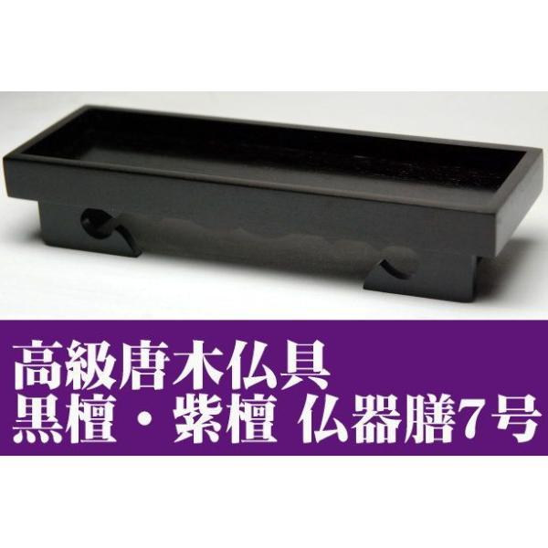 唐木製仏器膳(長手膳)7号(21センチ)黒檀・紫檀 中型仏壇向