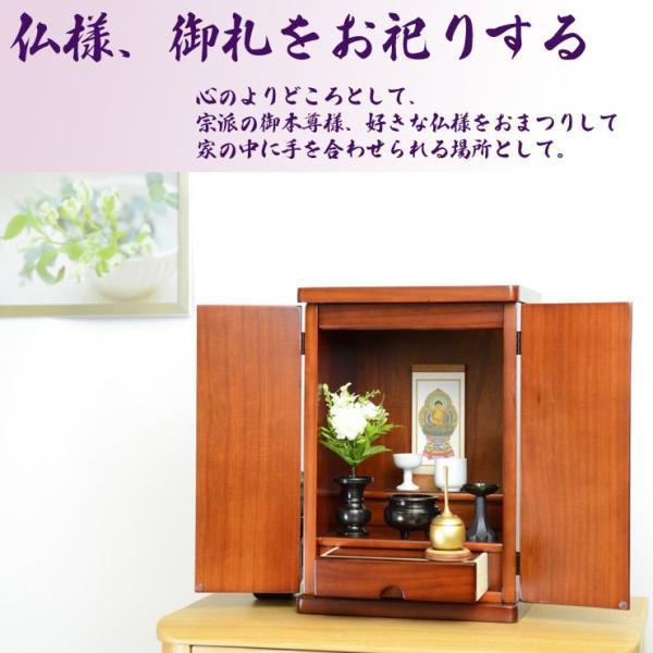 小型仏壇 モダン 上置 仏壇 YS 14号  高42  桐材 紫檀色・ダーク色 モダン仏壇 手元供養 ペット仏壇にも