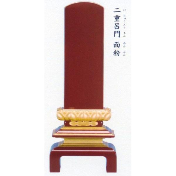位牌 会津塗  ため色 二重呂門面粉4.0号高級ため色位牌
