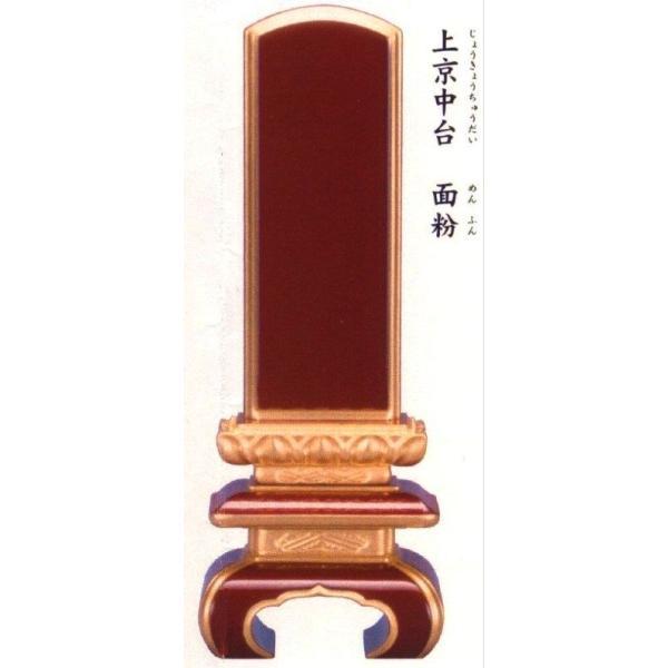 位牌 会津塗  ため色 上京中台面粉6.0号高級ため色位牌