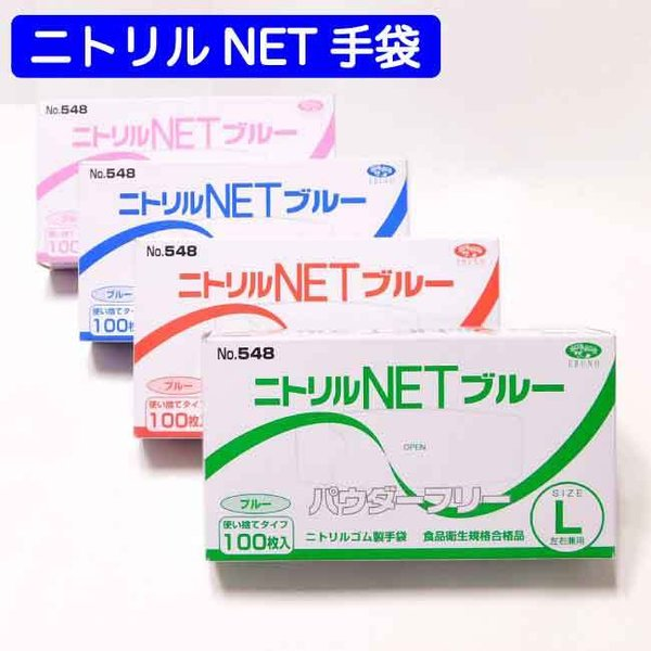 使い捨て手袋ニトリルNETブルーエブノパウダーフリー1箱50双入り(100枚)