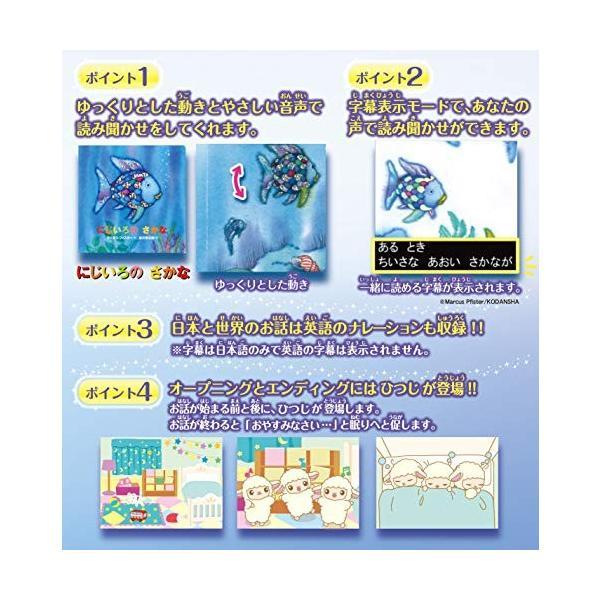動く絵本 プロジェクター ドリームスイッチ ( Dream Switch )|bts-shop|03