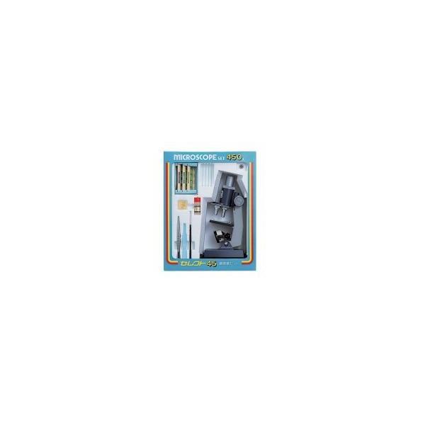セレクト-45 ミザール 学習顕微鏡セット