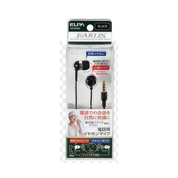 ELPA(エルパ) イヤリス専用TEL用イヤホンマイク AS-EM03 1808000|bts-shop