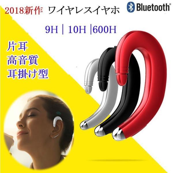 Bluetooth 4.1 ワイヤレスイヤホン ヘッドセット 片耳 耳掛け型 ブルートゥースイヤホン マイク内蔵 スポーツ ハンズフリー 通話可 iPhone&Android対応|btyamiko