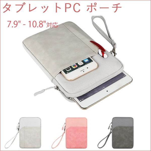 ipad用タブレットケース保護カバータブレットアクセサリーアイパッドジッパーファスナーチャックタブレットケースipad収納保護バ