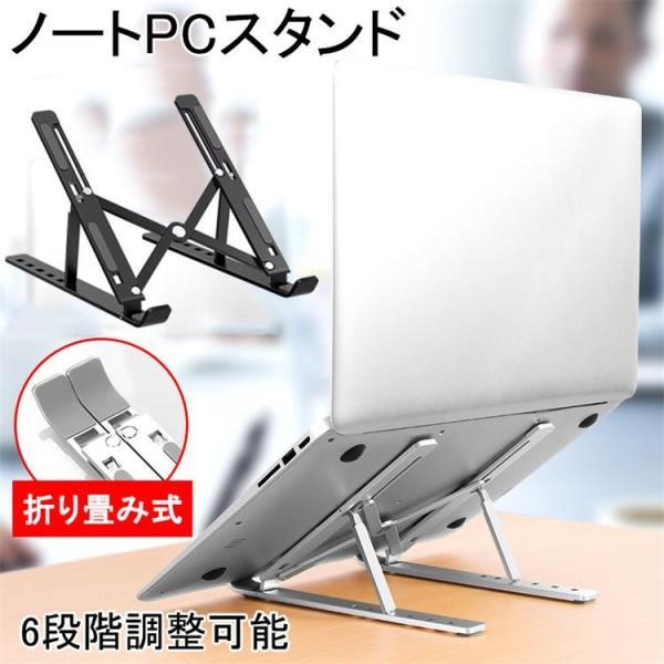 ノートパソコンスタンド pcスタンド 軽量 6段階調整可能 タブレットPCスタンド アルミニウム製 放熱効果 薄い 滑り止め パソコンスタンド 持ち運び便利 薄型