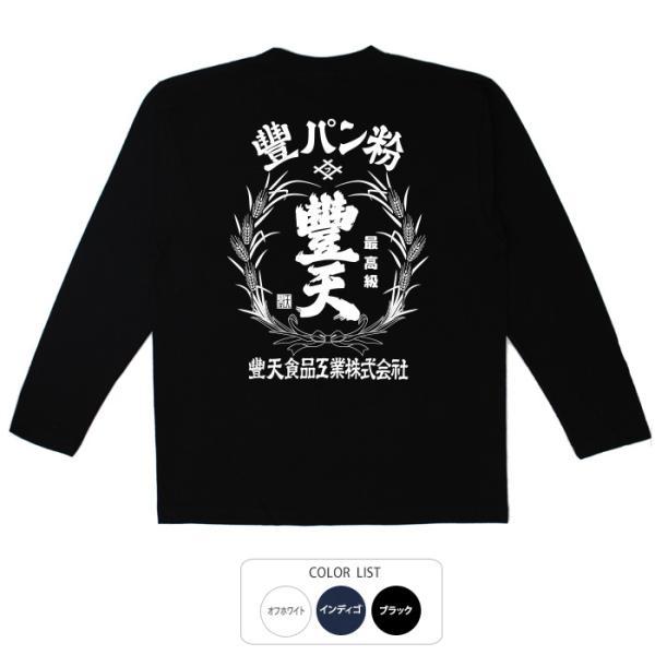 おもしろtシャツ ロンT 和柄 開運 元祖豊天商店 豊パン粉 長袖
