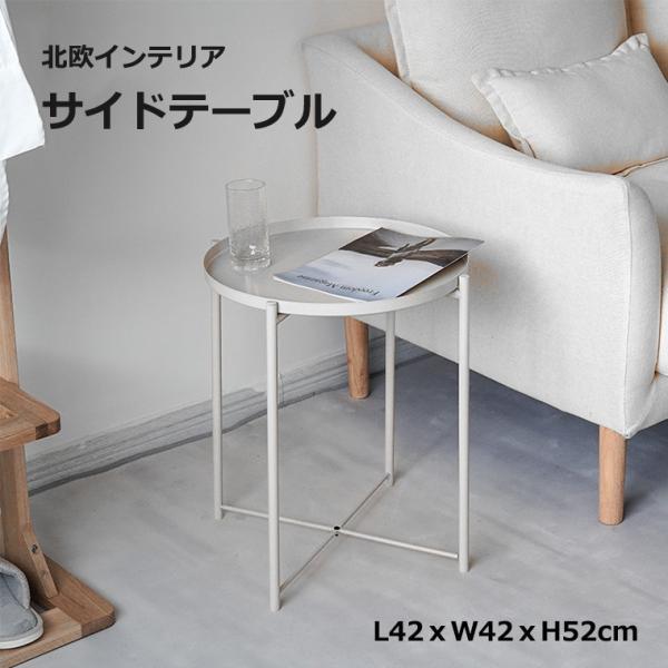 セール中 サイドテーブル北欧インテリアスリム収納ソファベッドミニナイトテーブルおしゃれ在宅テレワークソファサイド高さ52cm幅