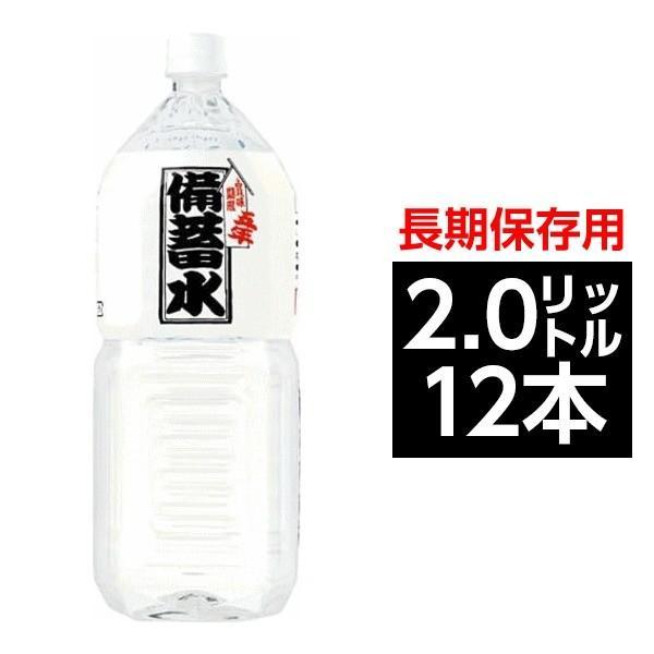 〔飲料〕災害・非常用・長期保存用 天然水 ナチュラルミネラルウオーター 超軟水23mg/L 備蓄水 ペットボトル 2.0L 12本入り〔6本×2ケース〕