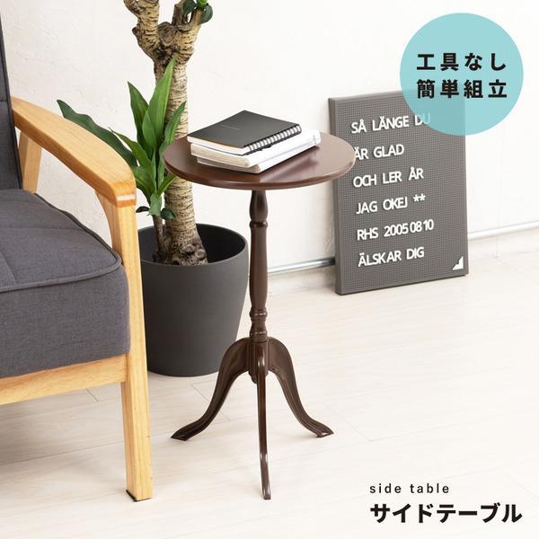 クラシックサイドテーブル(ダークブラウン/茶)幅30cm丸テーブル/机/軽量/モダン/ロココ調/アンティーク/北欧/カフェ/飾り