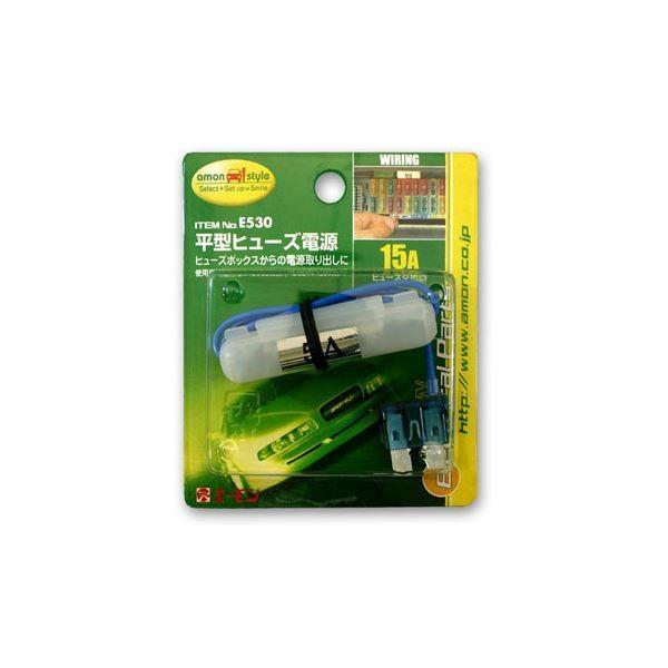 (まとめ) 平型ヒューズ電源 E530 〔×15セット〕