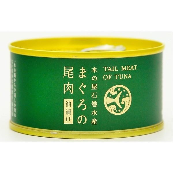 まぐろの尾肉/缶詰セット 〔油漬け 6缶セット〕 賞味期限:常温3年間 『木の屋石巻水産缶詰』