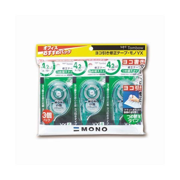 (まとめ) トンボ鉛筆 修正テープ モノYX4 本体4.2mm幅×12m KCC-344 1パック(3個) 〔×5セット〕