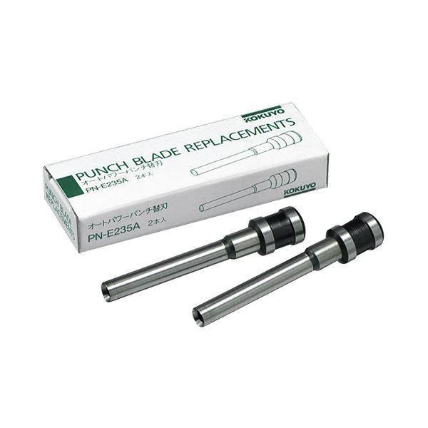 (まとめ)コクヨ オートパワーパンチ 替刃 PN-E235A 1セット(2本)〔×3セット〕