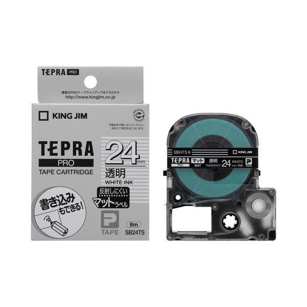 (まとめ) キングジム テプラ PRO テープカートリッジ マットラベル 24mm 透明/白文字 SB24TS 1個 〔×10セット〕