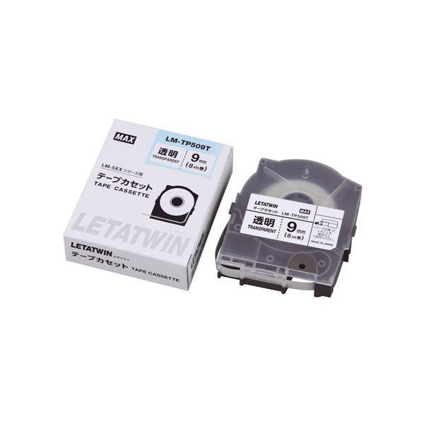 (まとめ) マックス レタツイン テープカセット 9mm 透明 LM-TP509T〔×5セット〕