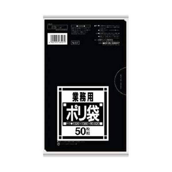 (まとめ)日本サニパック Nシリーズポリ袋 サニタリー用 黒 N-07 1パック(50枚)〔×50セット〕