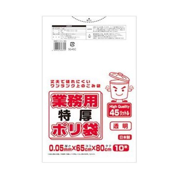 (まとめ)ワタナベ工業 業務用ポリ袋 透明 45L0.05mm厚 1パック(10枚)〔×50セット〕