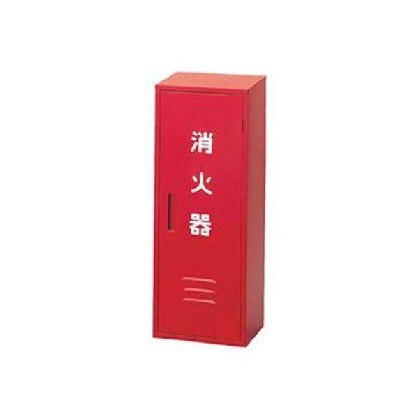 (まとめ)日本ドライケミカル 消火器収納箱20型 1本用 NB-201 1台〔×3セット〕