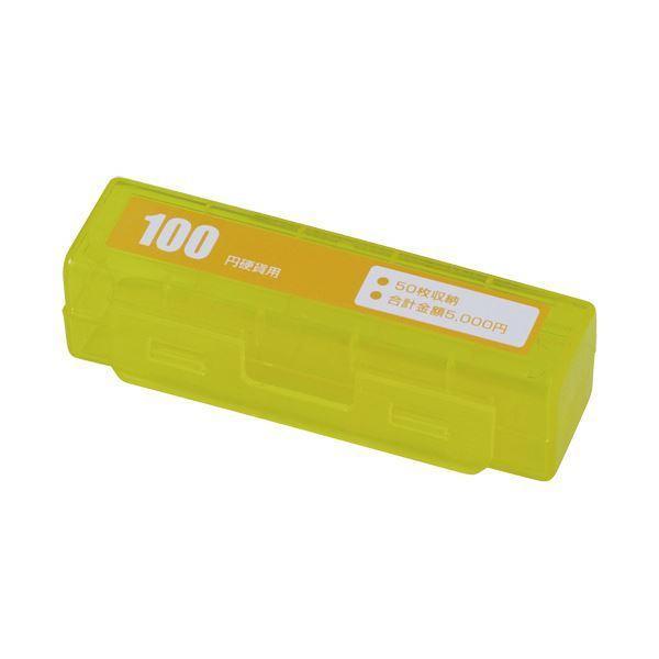 (まとめ)カール事務器 コインケース 100円硬貨(50枚収納) イエロー CX-100-Y 1個 〔×30セット〕