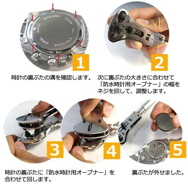防水時計用3点支持裏蓋オープナー 〔スクリューバックウォッチ用工具〕
