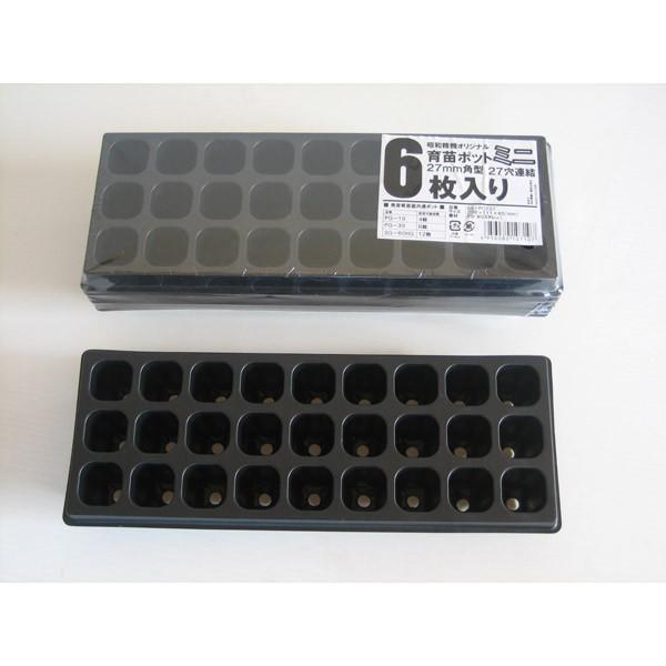 昭和精機工業-育苗ポットミニ27角27穴連結-SS−POT27