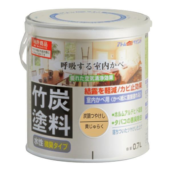 アトムハウスペイント - 水性竹炭塗料 - 0.7L - 炭調黄ジュラク