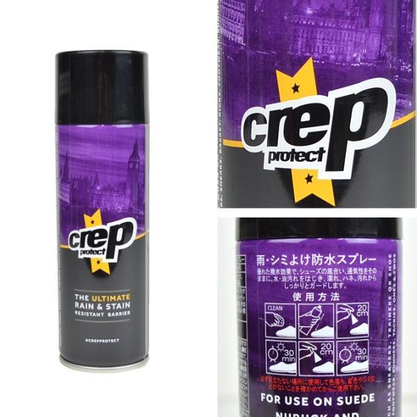 防水スプレー CREP PROTECT クレップ プロテクト シューケア用品 防水 撥水 Spray スニーカー 靴用 疎水性防水スプレー|buddy-stl|02