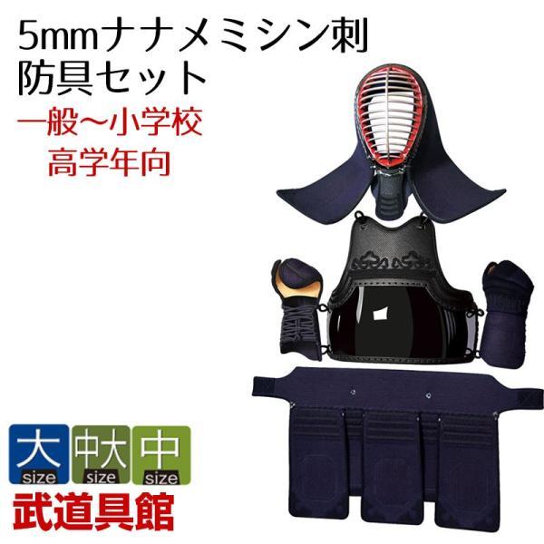 5mmナナメミシン刺防具 大・中大・中|budougukan
