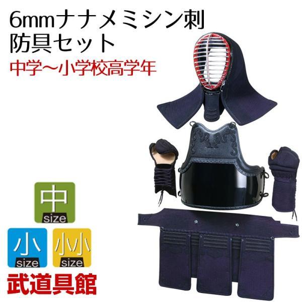 6mmナナメミシン刺防具 中・小・小小|budougukan
