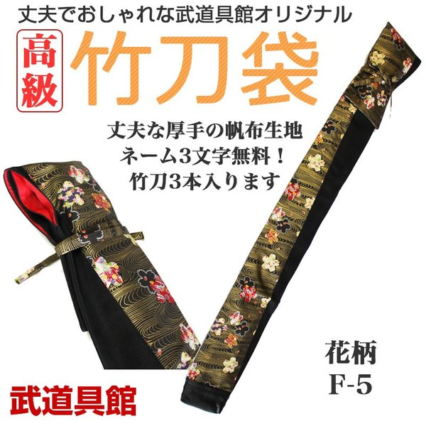 竹刀袋 花柄 budougukan
