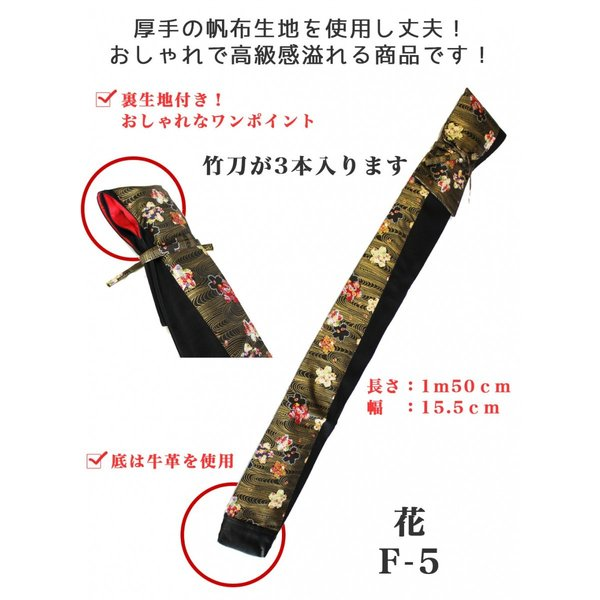 竹刀袋 花柄 budougukan 03