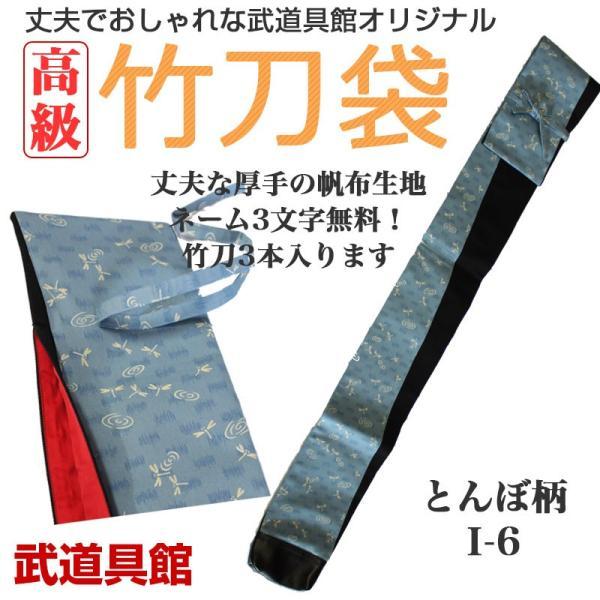 竹刀袋 とんぼ柄 budougukan