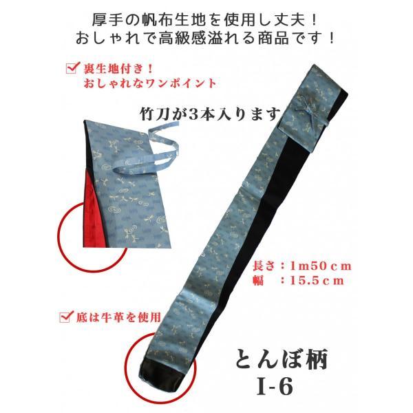 竹刀袋 とんぼ柄 budougukan 03