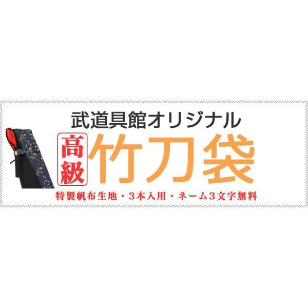 竹刀袋 蝶柄 budougukan 02
