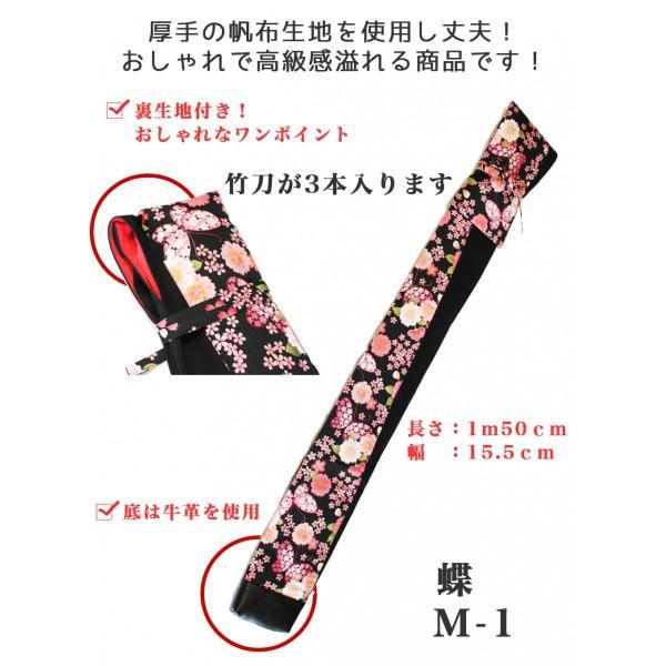竹刀袋 蝶柄 budougukan 03