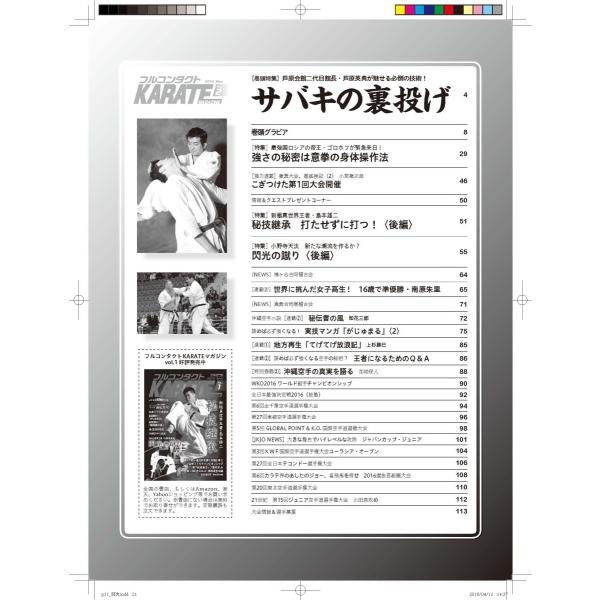 フルコンタクトKARATEマガジン vol.2|budounion|02