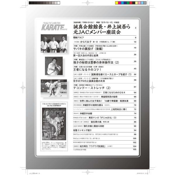 フルコンタクトKARATEマガジン vol.3|budounion|02