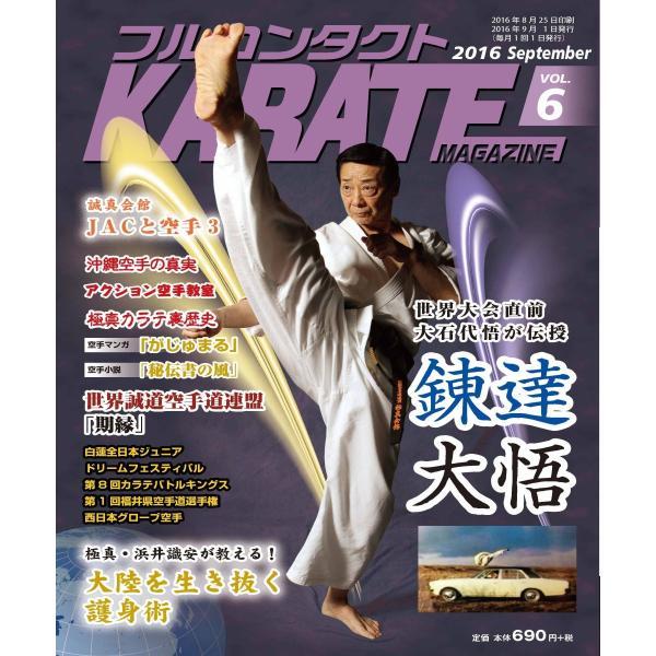 フルコンタクトKARATEマガジン vol.6|budounion