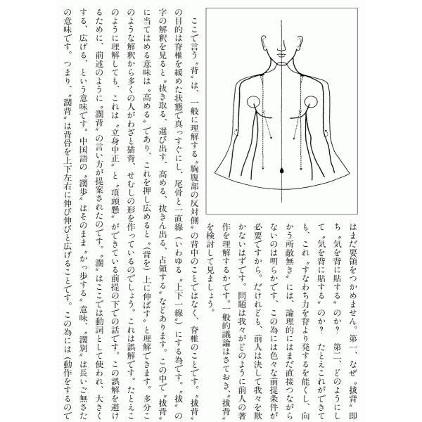 太極拳理論の要諦 王宗岳と武禹襄の理論文章を学ぶ (銭育才著)|budounion|06