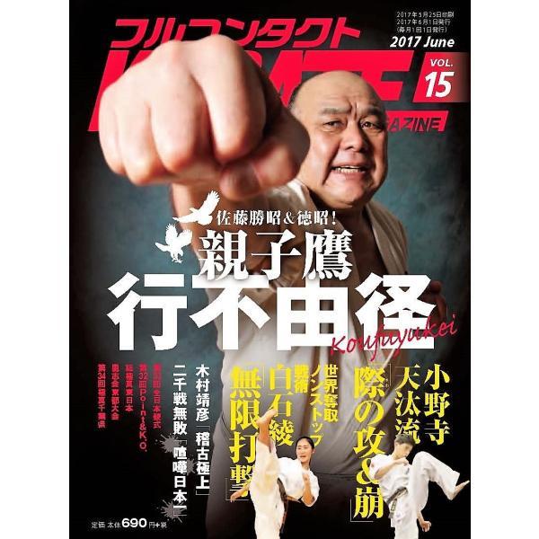 フルコンタクトKARATEマガジン vol.15|budounion