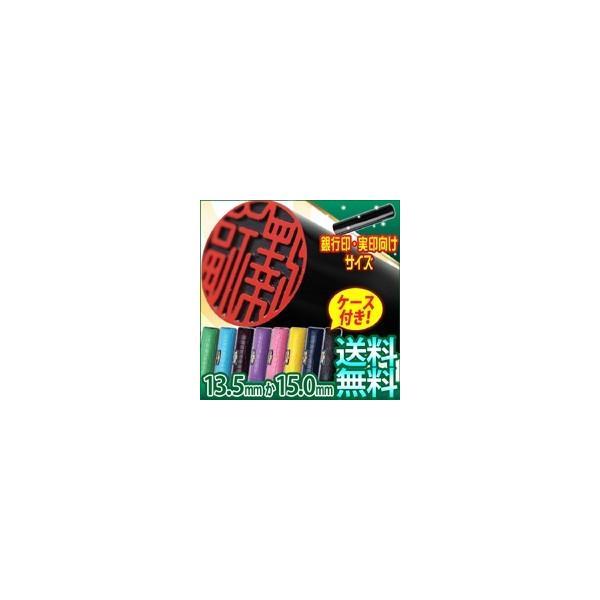 黒水牛/13.5mmまたは15.0mm/カラーケース付き/個人印鑑/印鑑ハンコ/はんこ/認印/銀行印/実印