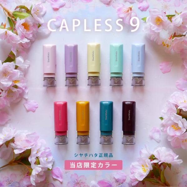 シャチハタ キャップレス9 当店限定色パステルカラー 9.0ミリ 別注品 印鑑  認印 かわいい 大人女子 応援 女子文具 SNSの画像