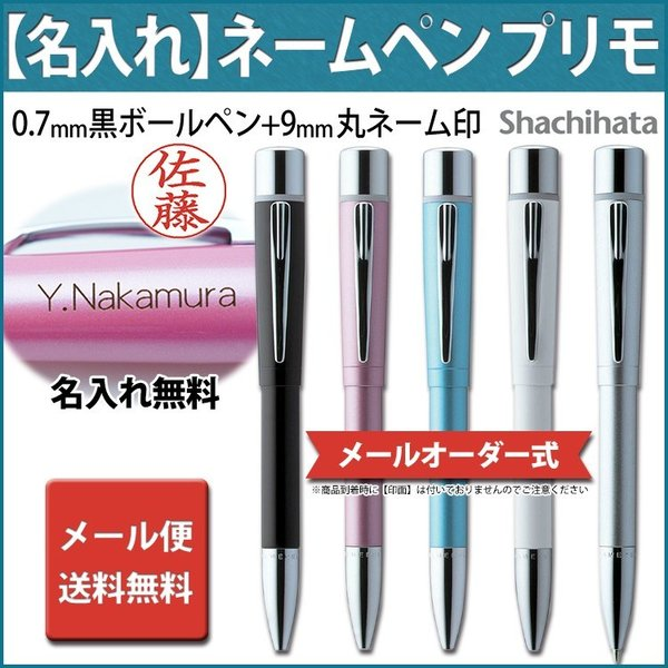 (名入れ)ネームペンプリモ/メールオーダー式/シヤチハタ/【F彫刻】黒のみレーザー//印鑑付きボールペン