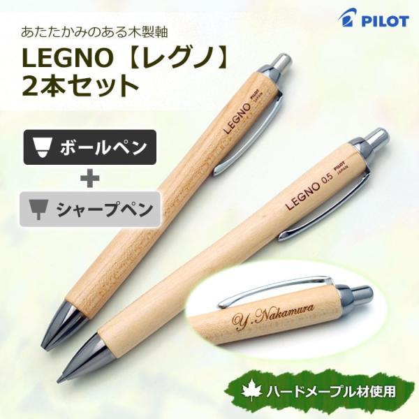 野球部 卒団記念品 レグノ 1000/2本セット/ギフトBOX付き/ボールペン + シャープペン/名入れ無料/PILOT-パイロット-/BLE-1SK/HLE-1SK//記念品