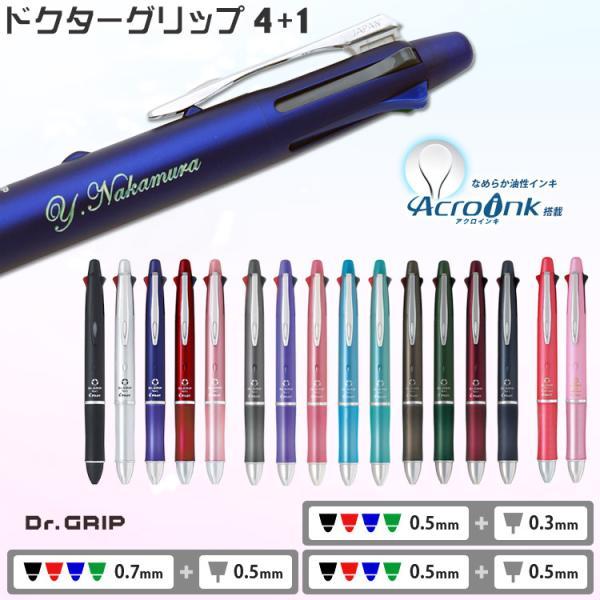 ボールペン 名入れ  ドクターグリップ4+1  4色ボールペン(0.7mm/0.5mm)+シャープペン(0.5mm/0.3mm) PILOT 記念品 名前入り ギフト 疲れにくい筆記具