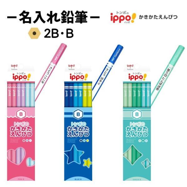 名入れ鉛筆 ippo イッポ 入学祝 卒園祝 1ダース B 2B 名前入れ トンボ鉛筆 文字のみ ノンキャラクター